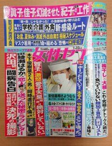 7月9日発売「女性セブン」に親和クリニック水村先生のインタビューが掲載されました!